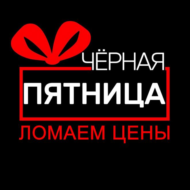 27.11.2020 - 30.11.2020 - Не ломим, а ЛОМАЕМ!