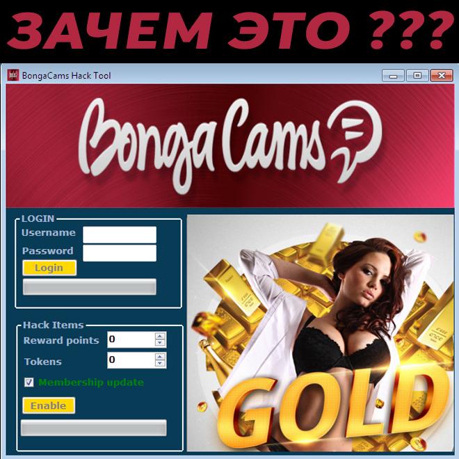 BongaCams token hack generator online